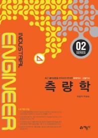 측량학(Industrial Engineer)(토목기사 산업기사 시리즈 2)