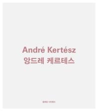 앙드레 케르테스(개정판)(열화당 사진문고)(반양장)