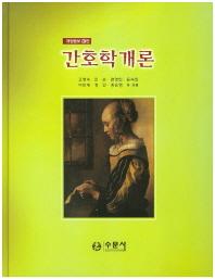 간호학개론(개정증보판 3판)(양장본 HardCover)