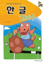 한글 2005(NEW 즐거운 컴퓨터 교실)