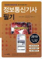 정보통신기사 필기(2010)