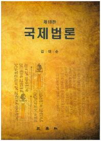 국제법론(18판)(양장본 HardCover)