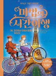 마법의 시간여행. 35: 파리에서 마법사들을 찾아라!