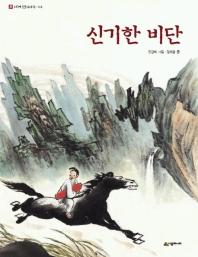 신기한 비단 [00100]