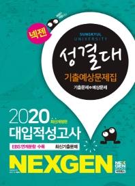 성결대 적성고사 기출예상문제집(2020)(넥젠)(개정판)