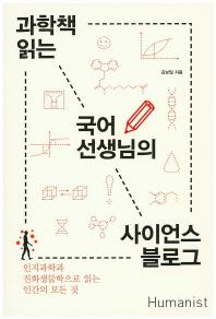 과학책 읽는 국어선생님의 사이언스 블로그