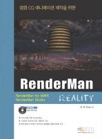 RENDERMAN REALITY