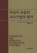 외국어 교육의 교수기법과 원리