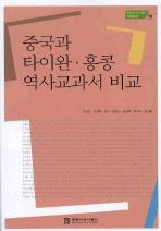 중국과 타이완 홍콩 역사교과서 비교(동북아역사재단 기획연구 15)