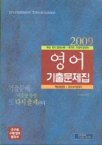 영어기출문제집 (2009)