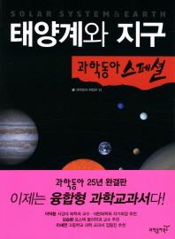태양계와 지구(과학동아 스페셜 2)