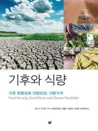 기후와 식량