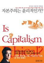 자본주의는 윤리적인가