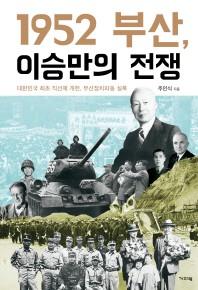 1952 부산  이승만의 전쟁 [초판]