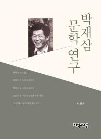 박재삼 문학 연구(양장본 HardCover)