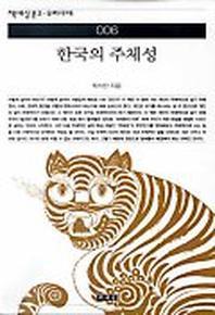한국의 주체성(책세상문고우리시대 6)