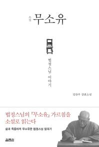 소설 무소유: 법정스님 이야기 /N