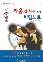 싸움 잘하는 놈의 비밀노트 (CD 포함)