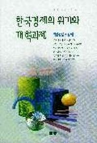 한국경제의 위기와 개혁과제(풀빛신서 156)