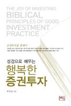행복한 증권투자(성경으로 배우는)