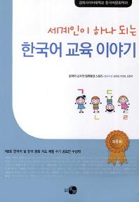 한국어 교육 이야기(세계인이 하나 되는)