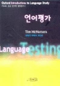 언어평가 (PAAL응용 언어학 번역총서 1)