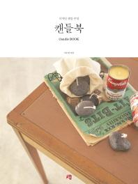 캔들북  ((모서리 해짐,흠집 있슴))