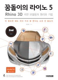 꿈돌이의 라이노 5 Rhino : 3D 곡면 모델링의 원리와 기법(동영상강좌 DVD)