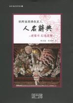조선후기불교장인 인명사전: 건축과 석조미술