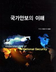 국가안보의 이해(양장본 HardCover)