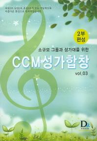 CCM성가합창(2부편성) Vol.3