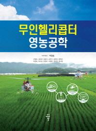 무인헬리콥터 영농공학