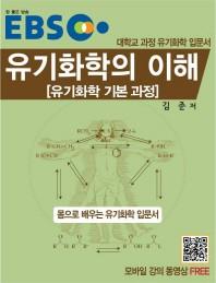유기화학의 이해(EBS)