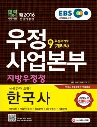 한국사(상용한자 포함)(우정사업본부 지방우정청 우정서기보(계리직))(9급)(2016)(EBS)(전면개정판)