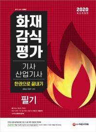 화재감식평가 기사 산업기사 한권으로 끝내기(2020)(개정판 5판)