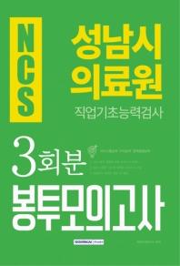 성남시의료원 직업기초능력평가 3회분 봉투모의고사(NCS)