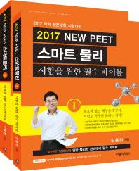 스마트 물리 시험을 위한 필수 바이블 세트(2017)(New PEET)(전2권)