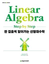 한 걸음씩 알아가는 선형대수학(STEM COOKBOOK)