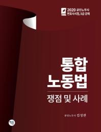 통합 노동법 쟁점 및 사례(2020)