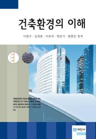 건축환경의 이해(2판)