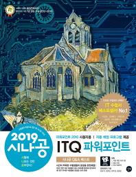 ITQ 파워포인트 2010(2019)
