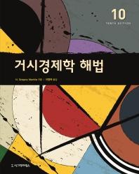 거시경제학 해법(10판)