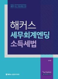 해커스 세무회계엔딩 소득세법(2019)