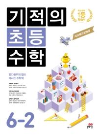 기적의 초등 수학 6-2(2021)