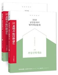 공인중개사 합격예상문제 1차 세트(2019)
