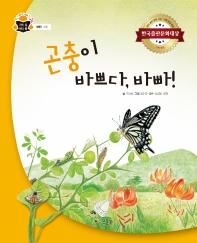 곤충이 바쁘다, 바빠!(과학 속 원리 쏙 9)(양장본 HardCover)