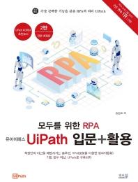 유아이패스(UiPath)입문 + 활용(모두를 위한 RPA)