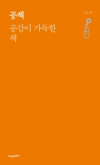 공책: 공감이 가득한 책
