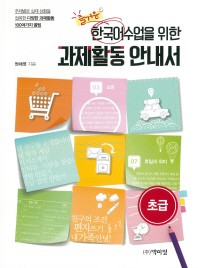 즐거운 한국어수업을 위한 과제활동 안내서