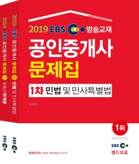 공인중개사 1차  문제집 세트(2019)(EBS 방송교재)(전2권)